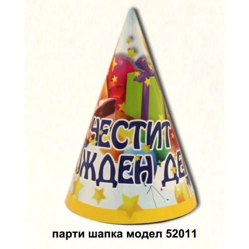 Парти шапка Честит Рожден Ден модел 52011