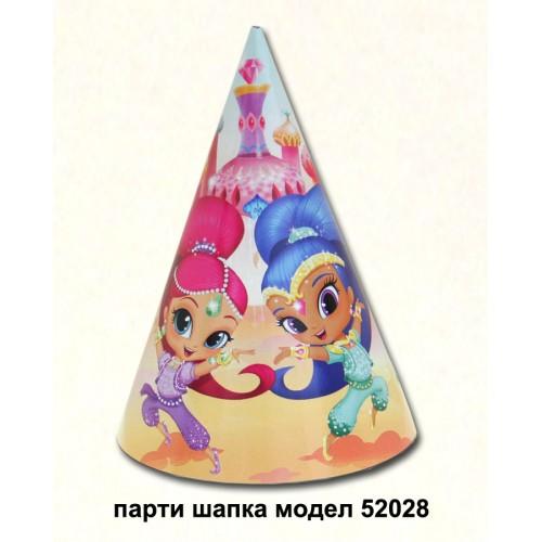 Парти шапка с Искрица и Сияйница модел 52027