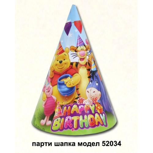 Парти шапка с Мечо Пух модел 52034