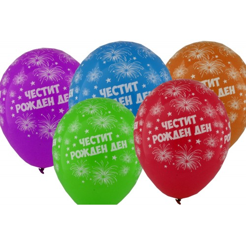 Балон с надпис Честит Рожден Ден модел 54020