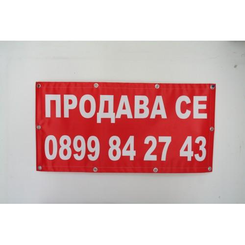 Табела, стикер или транспарант ПРОДАВА СЕ с телефон и размер 80х40см модел 24101