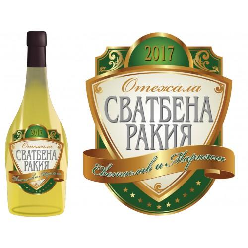 Етикет за бутилка сватбена ракия модел 8078