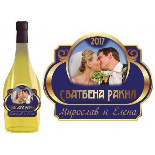 Етикет за бутилка със снимка на младоженците модел 8083