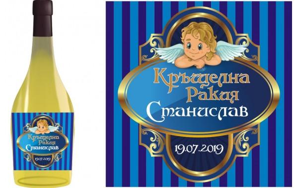 Етикет за бутилка Кръщелна Ракия модел 8202
