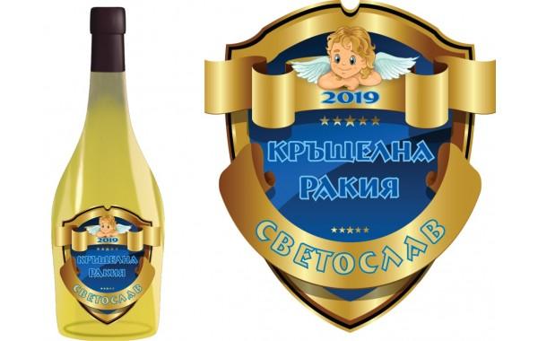 Етикет за бутилка Кръщелна ракия модел 8205
