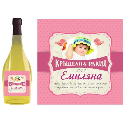 Етикет за бутилка Кръщелна Ракия със снимка на детето модел 8207