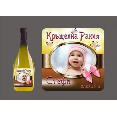 Етикет за бутилка Кръщелна Ракия със снимка на детето модел 8209