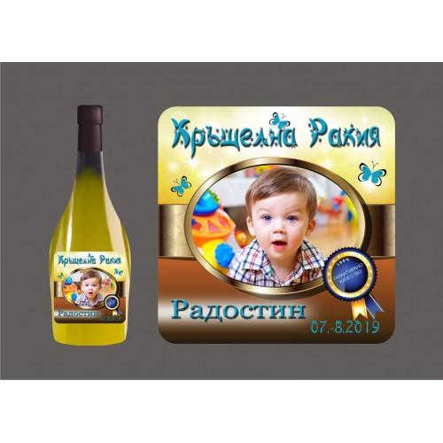 Етикет за бутилка Кръщелна Ракия със снимка на детето модел 8210