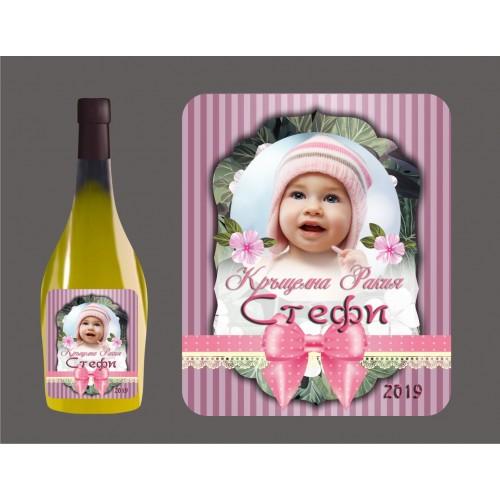 Етикет за бутилка Кръщелна Ракия със снимка на детето модел 8211