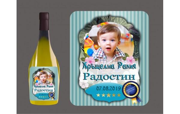 Етикет за бутилка Кръщелна Ракия със снимка на детето модел 8212