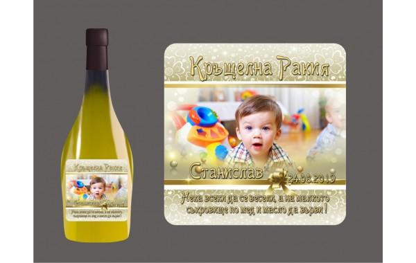 Етикет за бутилка Кръщелна Ракия със снимка на детето модел 8213