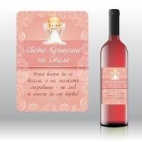 Етикет за бутилка Кръщелна Вино с име на детето модел 8214