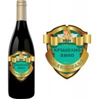Етикет за бутилка Кръщелно вино с име на детето модел 8215