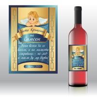 Етикет за бутилка Кръщелно вино или ракия с име на детето модел 8216