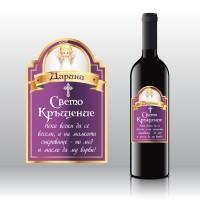 Етикет за бутилка Кръщелна ракия или вино с име на детето модел 8220