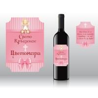 Етикет за бутилка Кръщелно вино или ракия с име на детето модел 8223