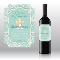 Етикет за бутилка Кръщелно вино или ракия с име на детето модел 8224
