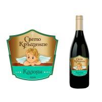 Етикет за бутилка Кръщелно вино с име на детето модел 8225