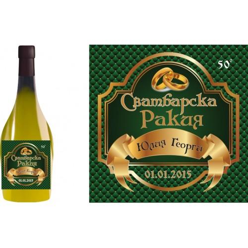 Етикет за бутилка Сватбена Ракия модел 8056