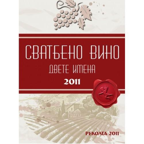 Етикет за бутилка Сватбенo вино 8035
