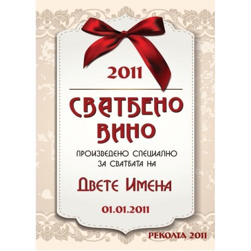Етикет за бутилка Сватбенo вино 8032