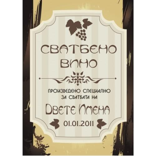 Етикет за бутилка Сватбенo вино 8033