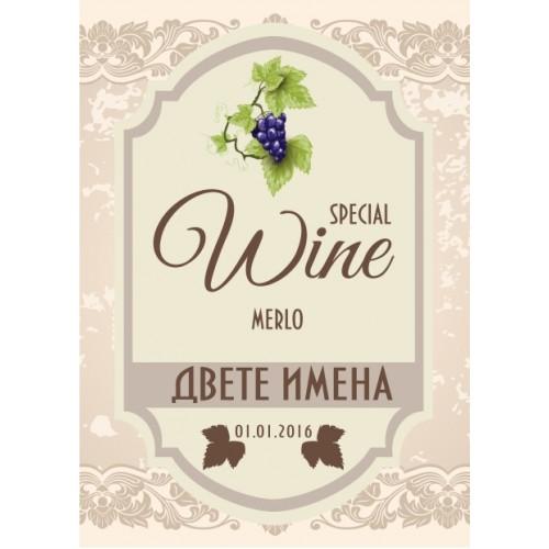 Етикет за бутилка Сватбенo вино 8034