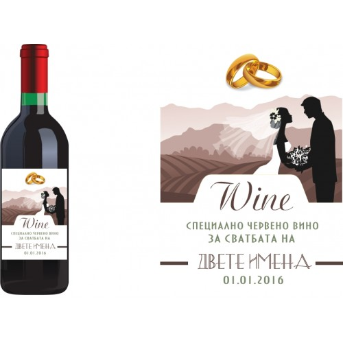 Етикет за бутилка Сватбенo вино модел 8037