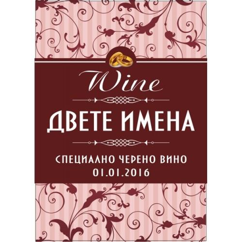 Етикет за бутилка Сватбенo вино 8040