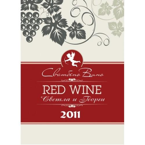 Етикет за бутилка Сватбенo вино 8043