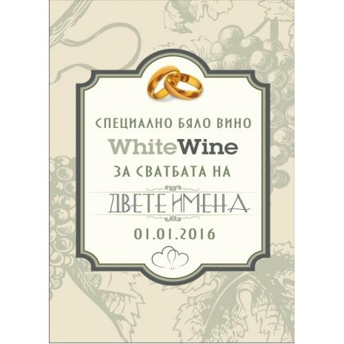 Етикет за бутилка бяло Сватбенo вино 8044
