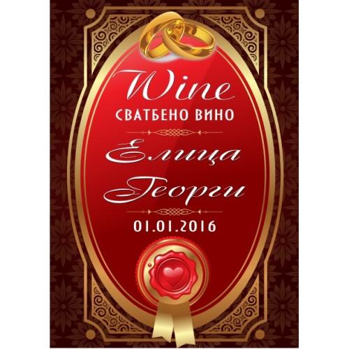 Етикет за бутилка Сватбенo вино 8045