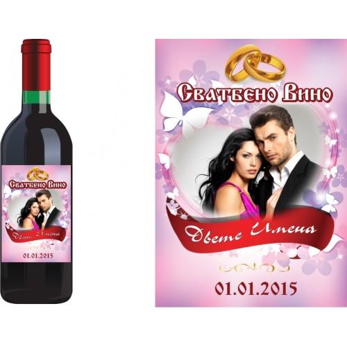 Етикет за бутилка Сватбенo вино със снимка на младоженците модел 8047
