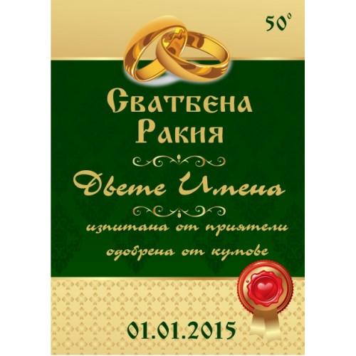 Етикет за бутилка Сватбена Ракия 8023