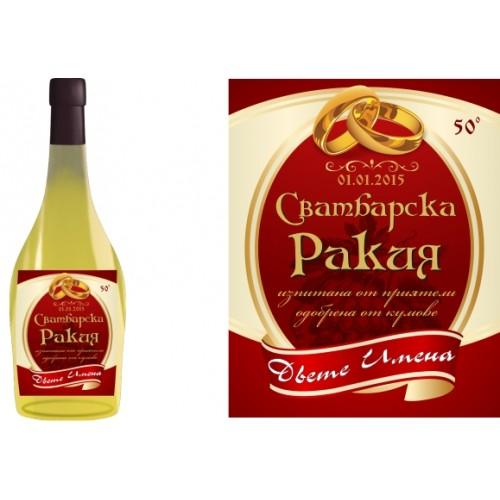 Етикет за бутилка Сватбарска Ракия модел 8025