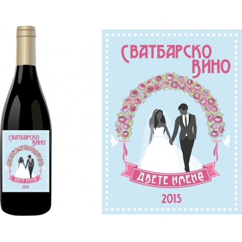 Етикет за бутилка Сватбенo вино модел 8051