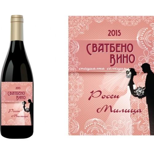 Етикет за бутилка Сватбенo вино модел 8054