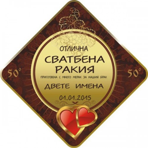 Етикет за Сватбена ракия 8011