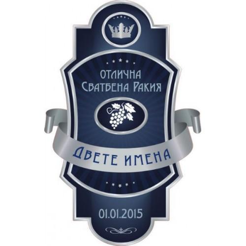 Етикет за бутилка Сватбена ракия модел 8001