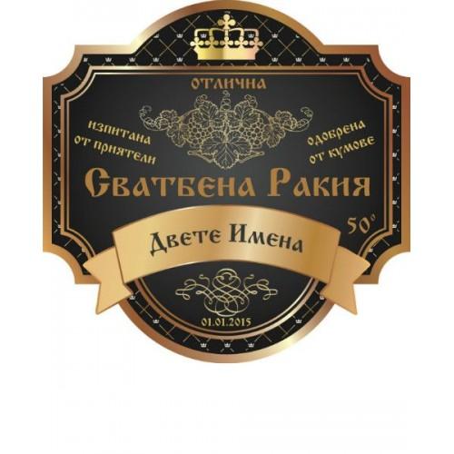Етикет за бутилка Сватбена ракия модел 8006
