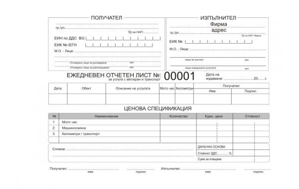 Ежедневен отчетен лист,кочан с химизирани листи формат А5 модел 26007