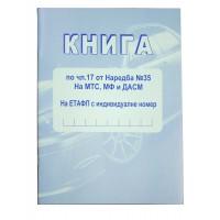 Книга по чл.17 от наредба 35 за МПС модел 26010