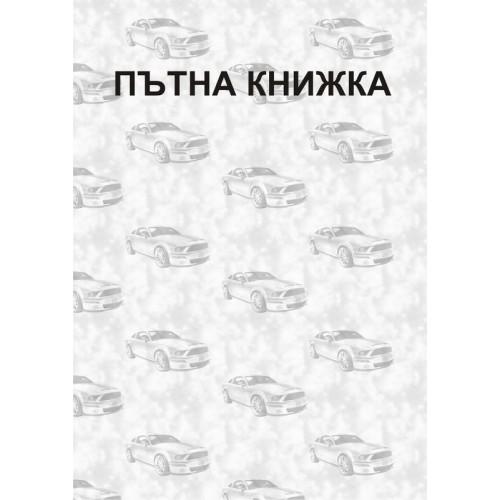 Пътна книжка А5 за ТАКСИ модел 26006