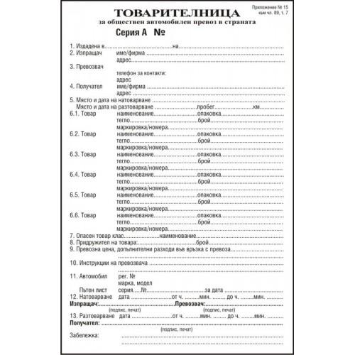 Товарителница,кочан с химизирани листи формат А5 модел 26005