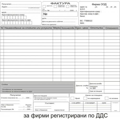 Фактурник,кочан с химизирани фактури е три екземпляра , формат 2/3 А4 с 16 реда модел 26002 данните на фирмата Ви