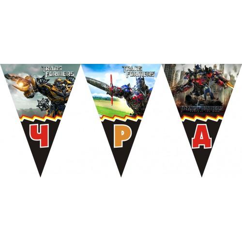 Персонален банер Честит Рожден Ден модел 50013 с Трансформърс