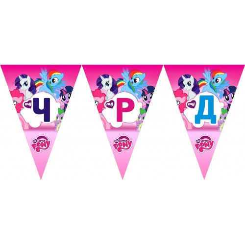 Персонален банер Честит Рожден Ден с името на детето модел 50020 с малкото Пони