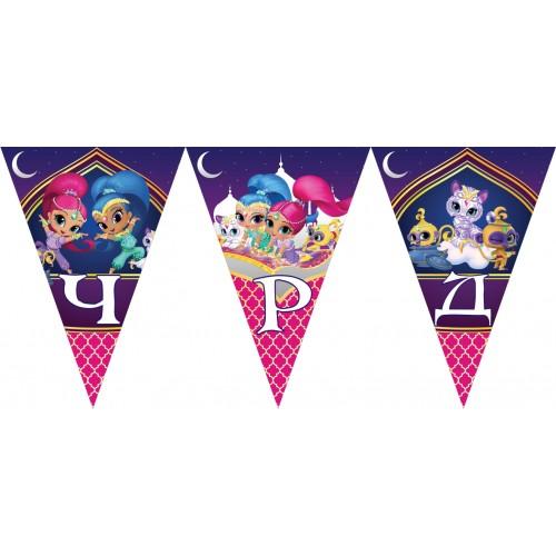 Персонален банер от флагчета Честит Рожден Ден с името на детето модел 50027 с Искрица и Сияйница