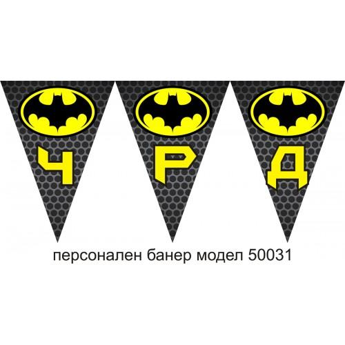 Персонален банер от флагчета Честит Рожден Ден с името на детето модел 50031