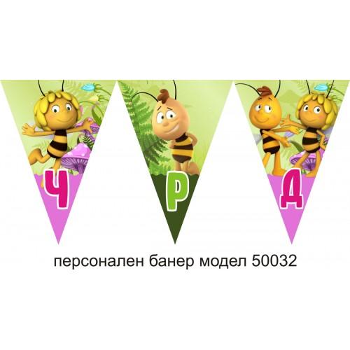 Персонален банер от флагчета Честит Рожден Ден с името на детето модел 50032 с пчеличката Мая